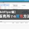 【bitFlyer編】一番かんたんなビットコイン・アルトコインの買い方