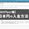 【bitFlyer編】1分でわかる日本円入金方法!銀行振込が一番楽で無料