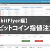 【bitFlyer編】3分でわかるビットコイン指値注文方法!買い方売り方