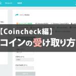【Coincheck編】ビットコイン・アルトコインの受け取り方
