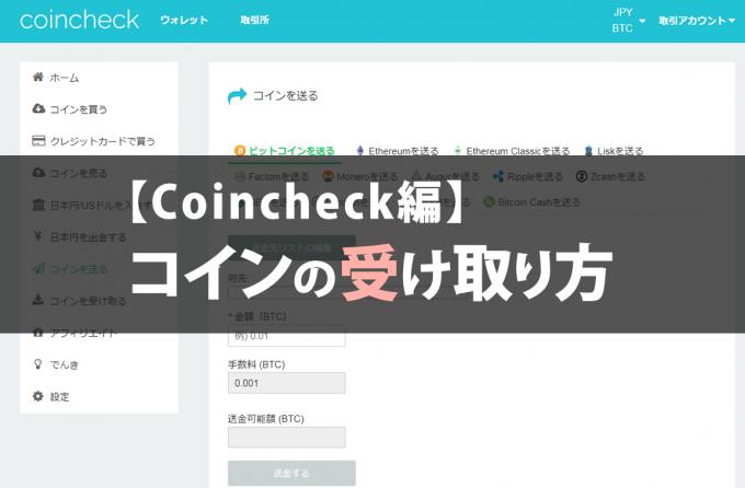【Coincheck編】コインの受け取り方
