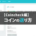 【Coincheck編】3分でわかるビットコイン・アルトコインの送り方