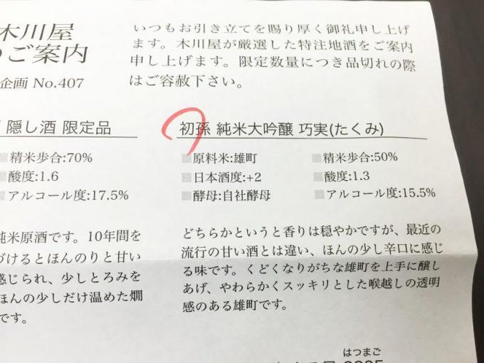生酛純米大吟醸 巧実(たくみ)初孫の説明が書いてある添付資料