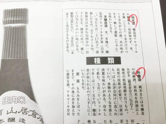 純米酒や吟醸酒など種類について書いてある添付資料
