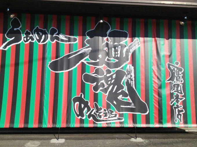 永谷園のような縞模様の幕に書かれた、麺魂(めんそうる)の店名