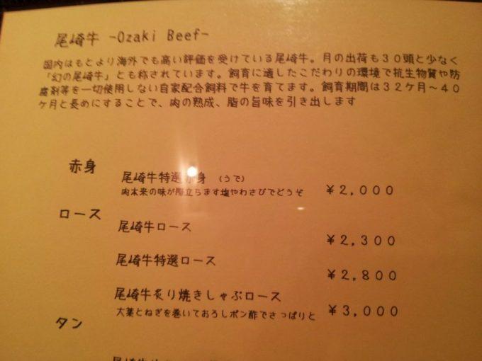 焼肉菜菜 感、尾崎牛メニュー