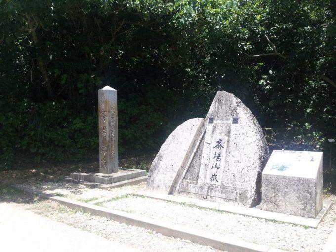 斎場御嶽(せーふぁうたき)の石碑