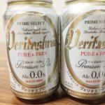 アルコールだけ抜いた本物ビール!無添加ノンアル、ヴェリタスブロイ