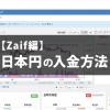 【Zaif編】3分でわかる日本円入金方法!振込は銀行営業時間内に
