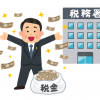 利益1億円なら税金5,500万円!仮想通貨のもうけは雑所得(2017/9)