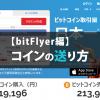 【bitFlyer編】3分でわかるビットコイン・アルトコインの送り方