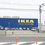 家を建てる人や引越しを考えている人がIKEAに行っとくべき理由!