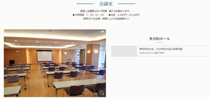 休暇村志賀島の会議室1(公式HPからのキャプチャ)