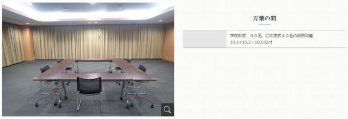 休暇村志賀島の会議室2(公式HPからのキャプチャ)