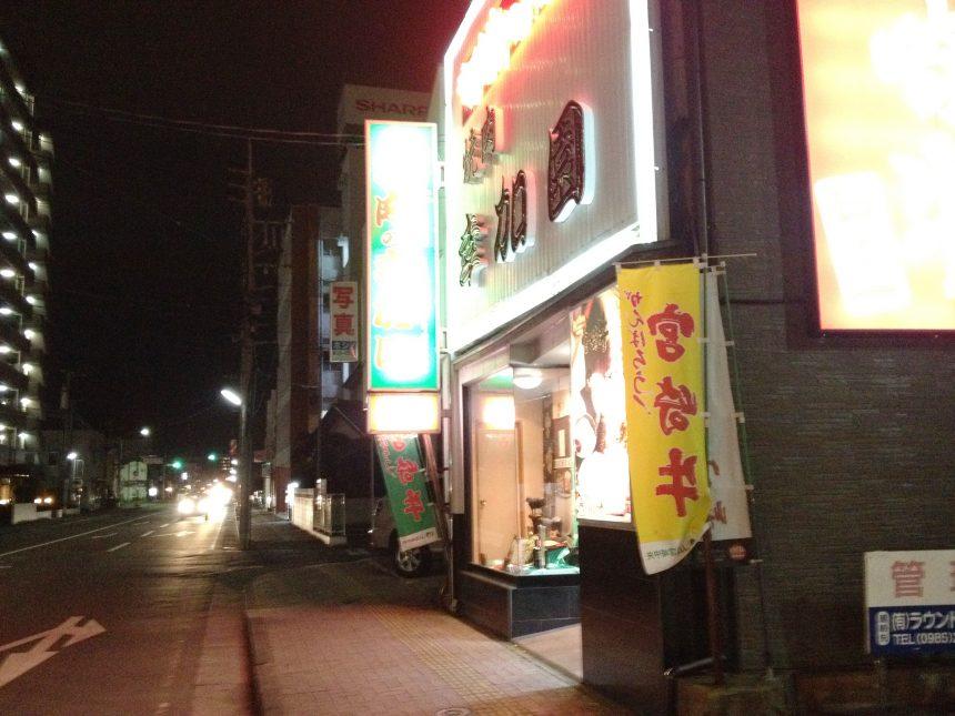 宮崎市にある焼肉の幸加園店舗外観(夜)