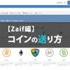 【Zaif編】すぐわかるビットコイン・アルトコインの送り方(入出金)
