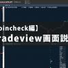 3分でわかるコインチェック「Tradeview」画面説明!レバレッジ取引に