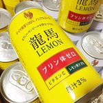 お酒の休肝日ラインナップにレモンビール!プリン体ゼロの龍馬レモン