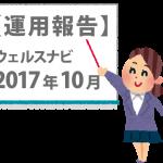 【運用実績9か月目】10月 ウェルスナビ。+119,400円(+10.85%)