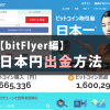 【bitFlyer編】1分でわかる日本円出金方法!手数料と出金までの時間