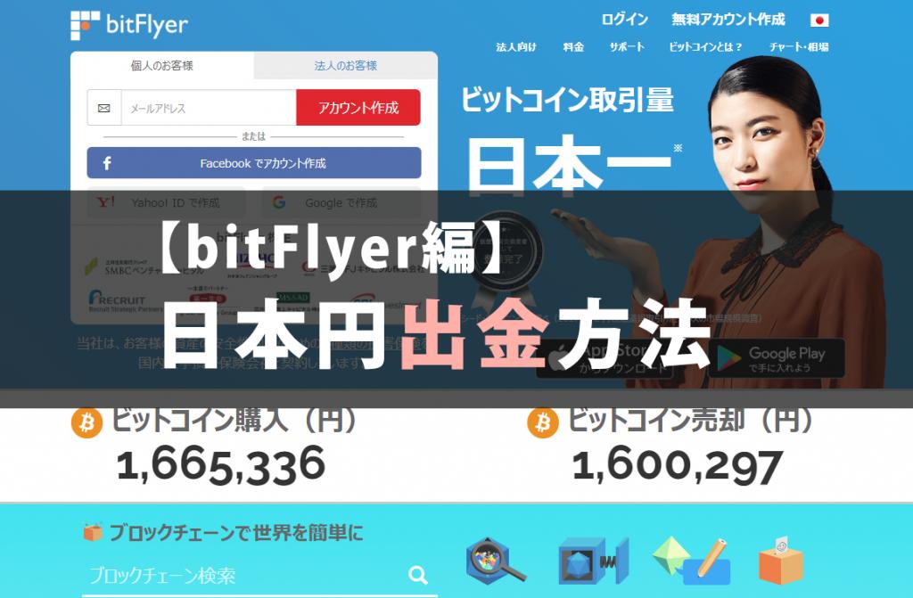 【bitFlyer編】日本円出金方法
