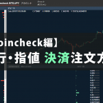 【coincheck編】3分でわかる成行・指値決済注文方法!レバレッジ取引