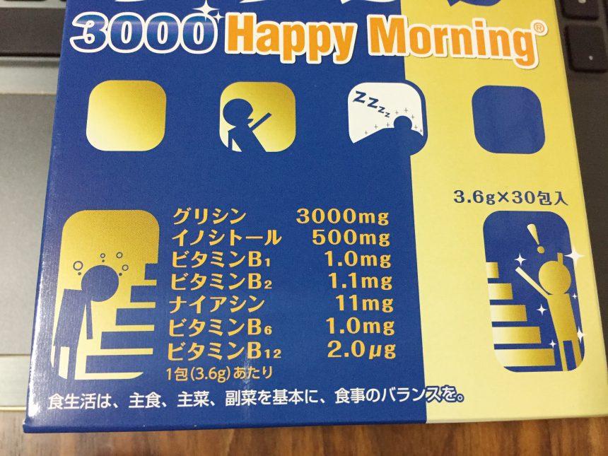 ファイン グリシン3000 Happy Morning」に入っている栄養成分