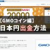 【GMOコイン編】1分でわかる日本円出金方法!手数料とかかる時間