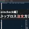 【coincheck編】ストップロス注文方法!逆指値決済注文できないっ?