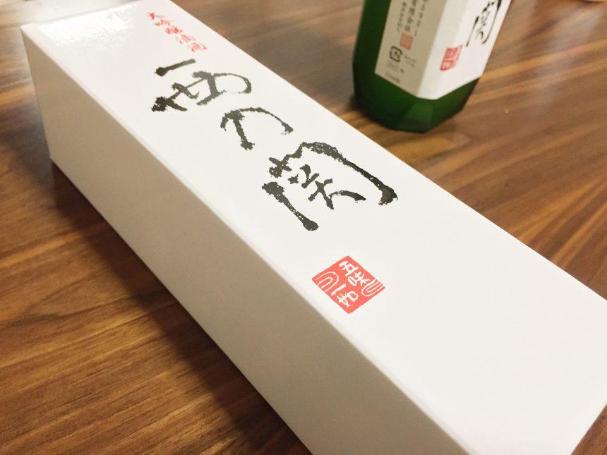 萱島酒造の日本酒、西の関の箱