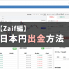 【Zaif編】1分でわかる日本円出金方法!手数料と出金までの時間