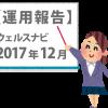 【運用実績11か月目】2017年ウェルスナビ1年間の成績!+15%オーバー