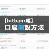 リップル購入は取引量日本一のbitbank!XRPを安くゲットできるかも~