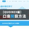 【QUOINEX】リップル(XRP)をセキュリティの高い取引所で買う方法