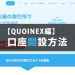 リップル(XRP)購入するならセキュリティの高い取引所QUOINEX