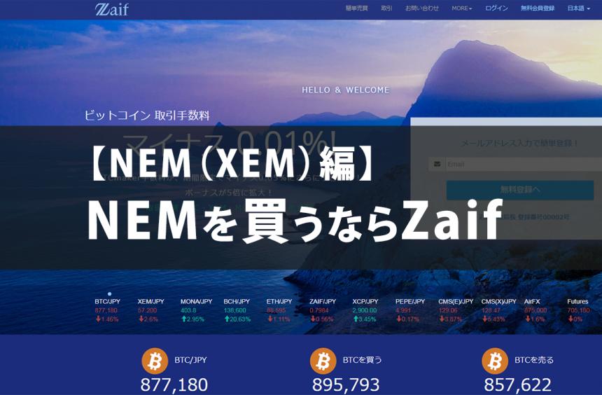 【NEM(XEM)編】NEMを買うならZaif