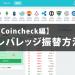 【Coincheck編】1分でわかるレバレッジアカウントへの振替方法