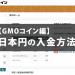【GMOコイン編】3分でわかる日本円入金方法!手数料無料で即時反映