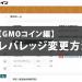 【GMOコイン編】レバレッジ25倍への設定変更方法!利用条件はコレ