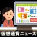 【12/25】日本政府は仮想通貨税収9兆円ゲット?ネムがOKExに上場!