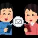 【初心者向け】「Eメール」と「フリーメール」の違いとは?