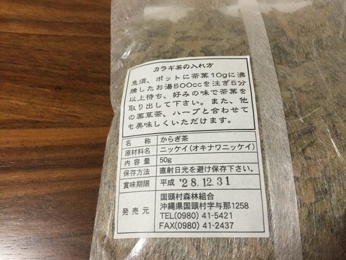 からぎ茶の製品裏ラベル