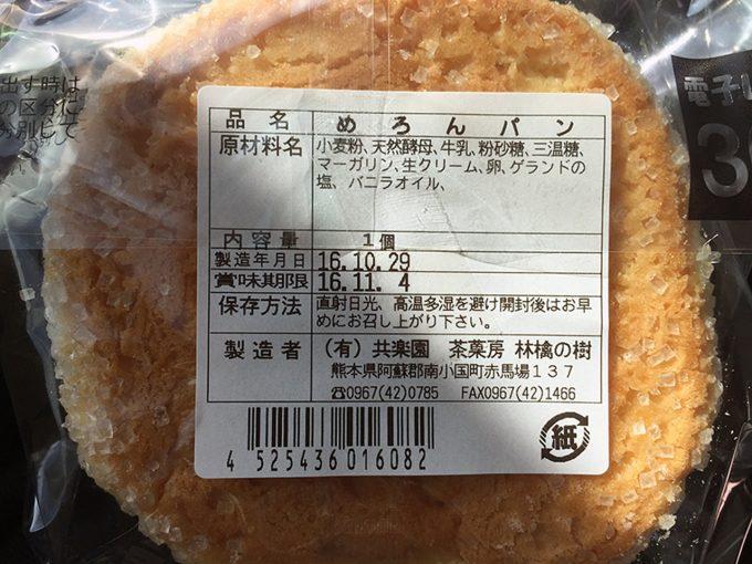 究極のメロンパン商品ラベル