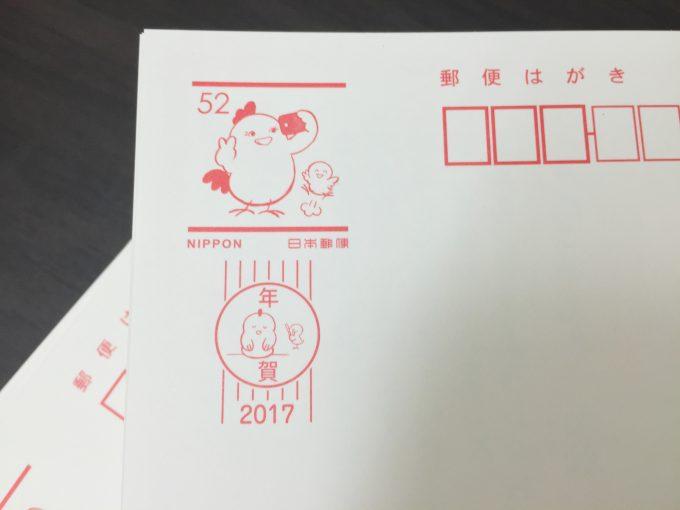 切手部分に描かれた自撮りする鳥2017