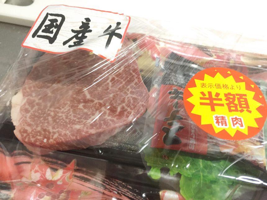 半額のシールが貼られたlヒレ肉