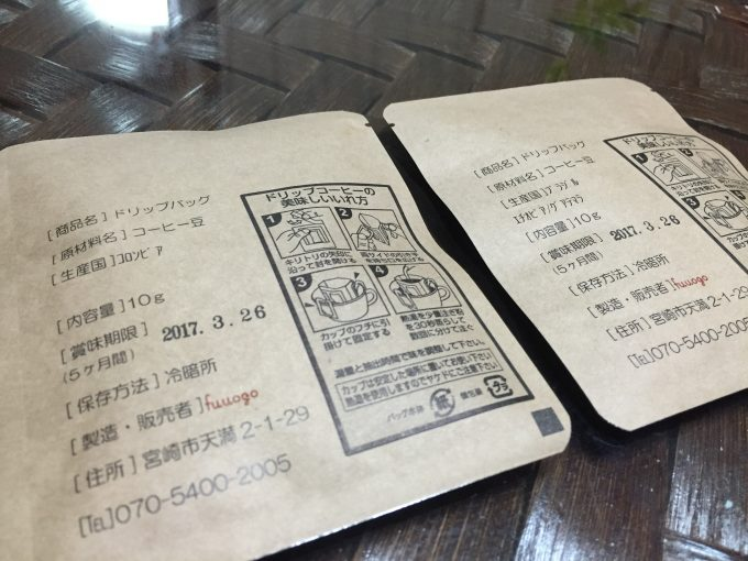 fuuogoのコーヒーのパッケージの裏