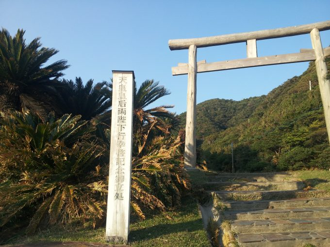 御崎神社の鳥居