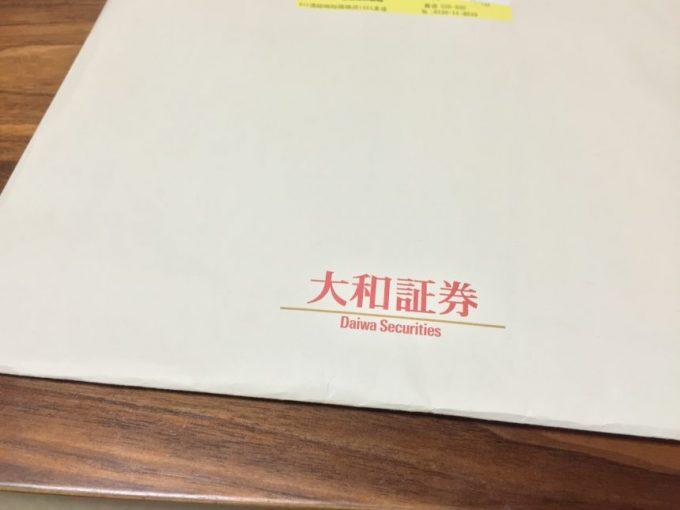 大和証券の封筒