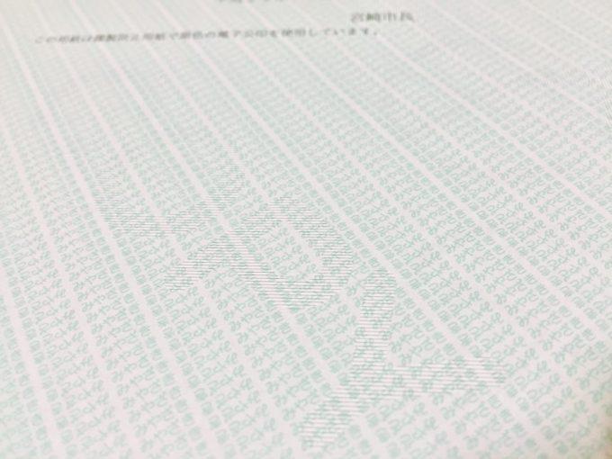 宮崎市の住民票の背景に並ぶ小さな「みやざき」の文字