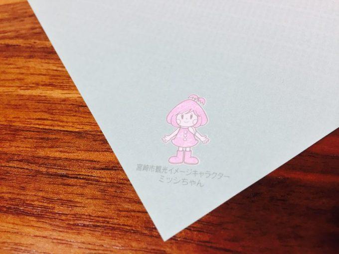 住民票の隅に描かれた、宮崎市観光キャラクター「ミッシちゃん」